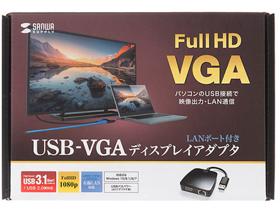 サンワサプライ/USB3.1-アナログVGA LAN変換アダプタ/USB-CVU3VL1