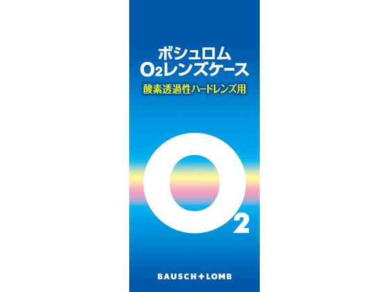 信頼 お取り寄せ 税込1万円以上で送料無料 評判 ボシュロムジャパン O2レンズケース 1個
