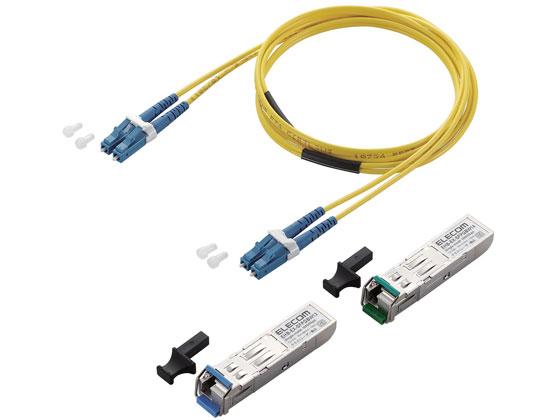 エレコム/スイッチ用SFPモジュール 1000BASE-BX/EHB-EX-SFPGBW-P