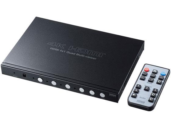 サンワサプライ/4入力1出力HDMI画面分割切替器 4K対応