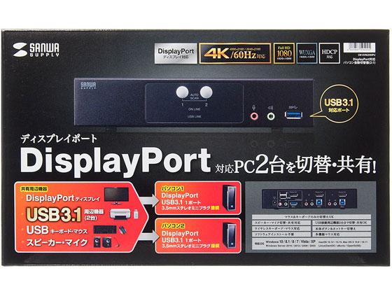 サンワサプライ/DisplayPort対応パソコン自動切替器 2:1