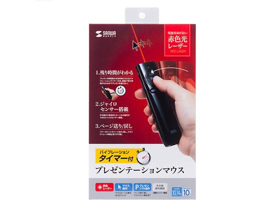 サンワサプライ/タイマー付きプレゼンテーションマウス/MA-WPR13BK