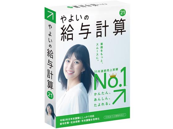 税込1万円以上で送料無料 弥生 やよいの給与計算21 GUAP0001 新品未使用 通常版 驚きの価格が実現
