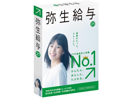 税込1万円以上で送料無料 一部予約 弥生 弥生給与21 通常版令和2年年末調整対応 スーパーセール期間限定 GRAP0001