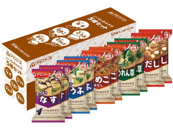 初回限定 税込1万円以上で送料無料 時間指定不可 アマノフーズ いつものおみそ汁 5種セット10食