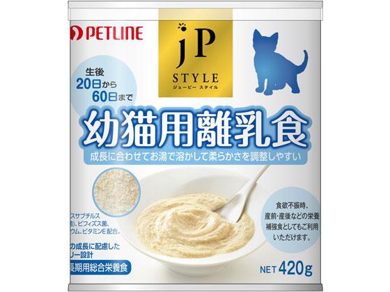 お取り寄せ 税込1万円以上で送料無料 セール特価 春の新作シューズ満載 ペットライン 幼猫用離乳食 JPスタイル 420g