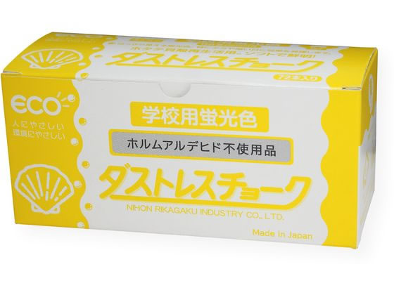 税込1万円以上で送料無料 日本理化学工業 ダストレス蛍光チョーク 正規店 年末年始大決算 72本 DCK-72-Y 黄