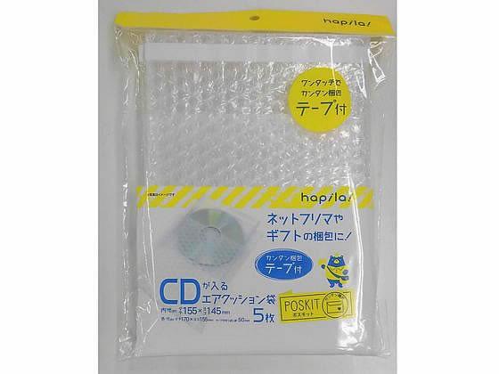 無料サンプルOK お取り寄せ 税込1万円以上で送料無料 ポスキット 迅速な対応で商品をお届け致します エアクッション袋テープ付 170×155mm 5枚 CD用
