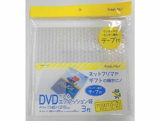 期間限定で特別価格 お取り寄せ 税込1万円以上で送料無料 ポスキット エアクッション袋テープ付 国産品 DVD用 3枚 160×225mm