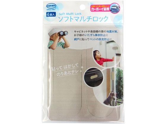 お取り寄せ 税込1万円以上で送料無料 カーボーイ マルチロック BS-53 卸売り 4個 ソフト 正規販売店