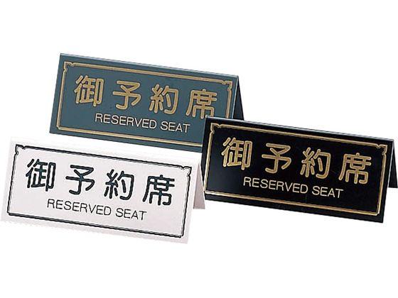 お取り寄せ 日本メーカー新品 税込1万円以上で送料無料 えいむ RY-31 国内送料無料 ホワイト A型予約席