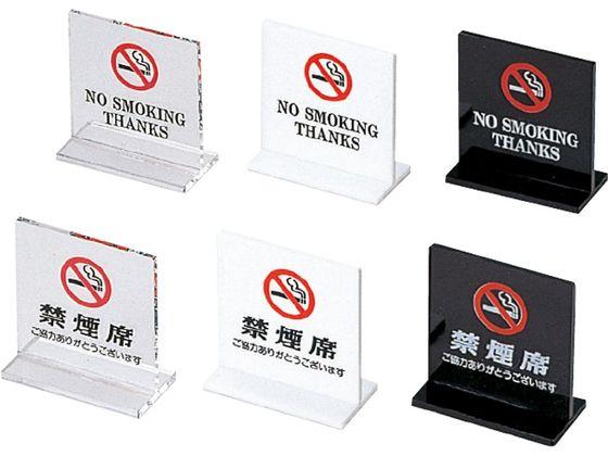 お取り寄せ 税込1万円以上で送料無料 えいむ 大放出セール 贈答 T型禁煙席 両面黒 SI-13