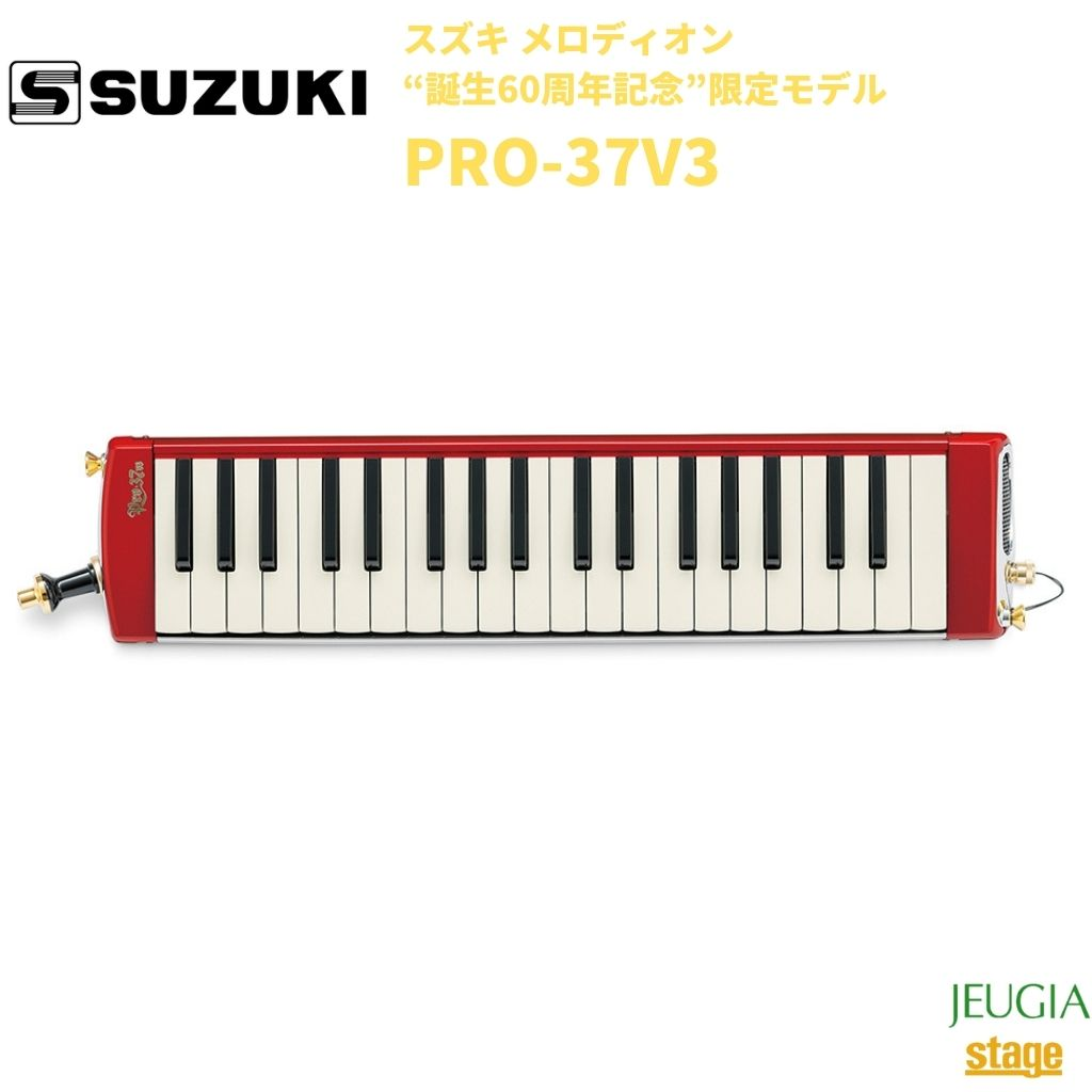 """スズキ メロディオン""""誕生60周年記念""""限定モデル Suzuki PRO-37V3 SR Shining Redスズキ 激安挑戦中 レッド メロディオン 鈴木楽器販売 正規品 鍵盤ハーモニカ"""