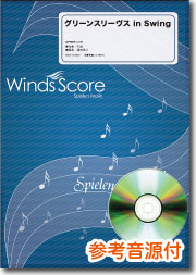 Winds Score グリーンスリーヴス in Swing 参考音源CD付<ウインズスコア セレクション楽譜 WSL-12-026>【商品番号 10011620 】【店頭受取対応商品】