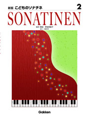 驚きの値段 楽譜1万円以上お買い上げで送料無料 新版 市販 商品番号:4582394250408 こどものソナチネ2学研ピアノ教本