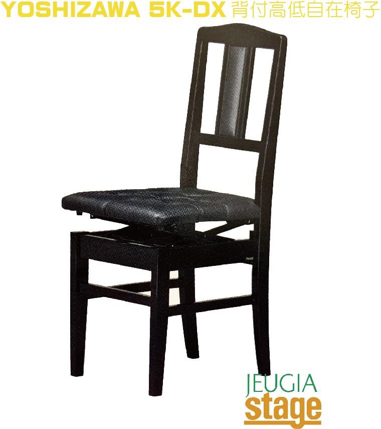 人気定番の5K背付椅子のクッション厚さがあるデラックスタイプ 吉澤 Yoshizawa 5K-DX 背付高低自在椅子 ブラック背付きピアノ椅子 黒 日本製 Accesory 訳あり品送料無料 Stage-Rakuten Piano PRIDE JAPAN ジャパンプライド名陽木工製 在庫一掃