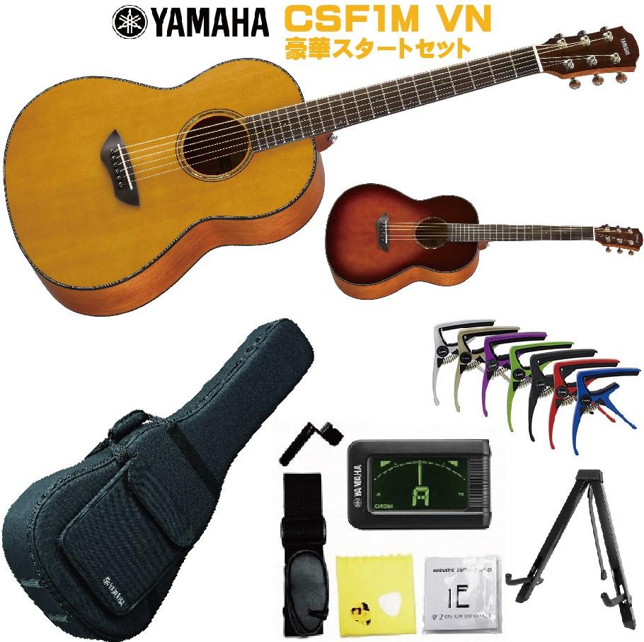 YAMAHA CSF Series CSF1M VNヤマハ スモールサイズアコースティックギター CSFシリーズ ビンテージナチュラル