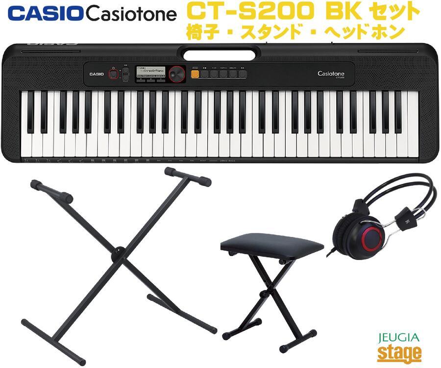Casiotone CT-S200BK SET】 CASIO ベーシックキーボード BLACK ブラック【Stage-Rakuten Keyboard セット【スタンド・ヘッドホン・X型椅子付き】カシオ 61鍵