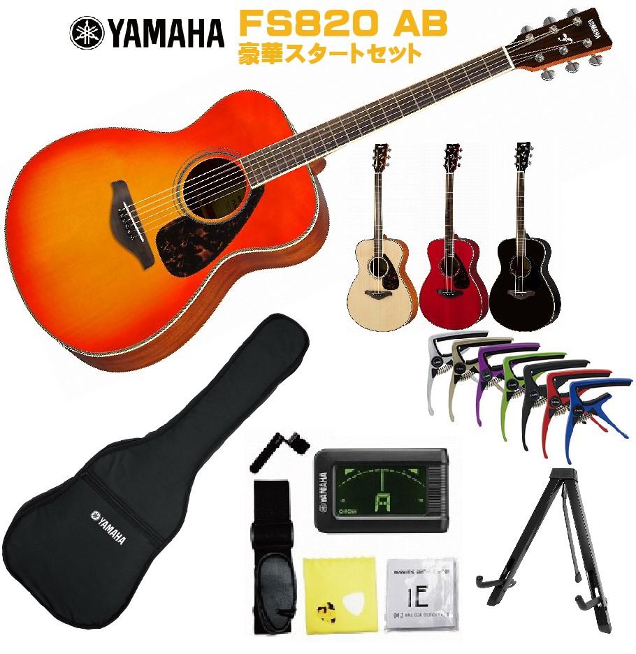 YAMAHA FS-Series FS820 ABヤマハ 初心者セット 入門用 アコースティックギター オータムバースト フォークギター アコギ【店頭受取対応商品】