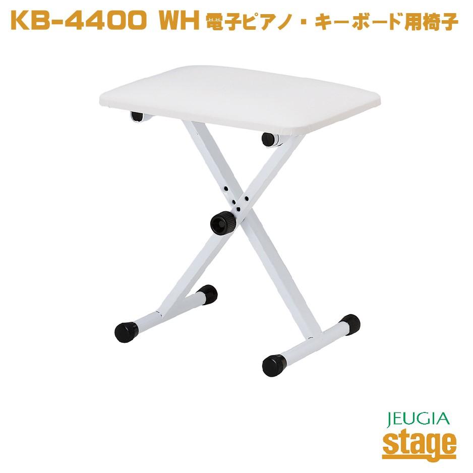 電子ピアノ キーボード用椅子 Kyoritsu Corporation デポー KB-4400 WHキョーリツ Piano キーボードベンチ ピアノ椅子 メーカー直売 ホワイト Stage-Rakuten Accesory
