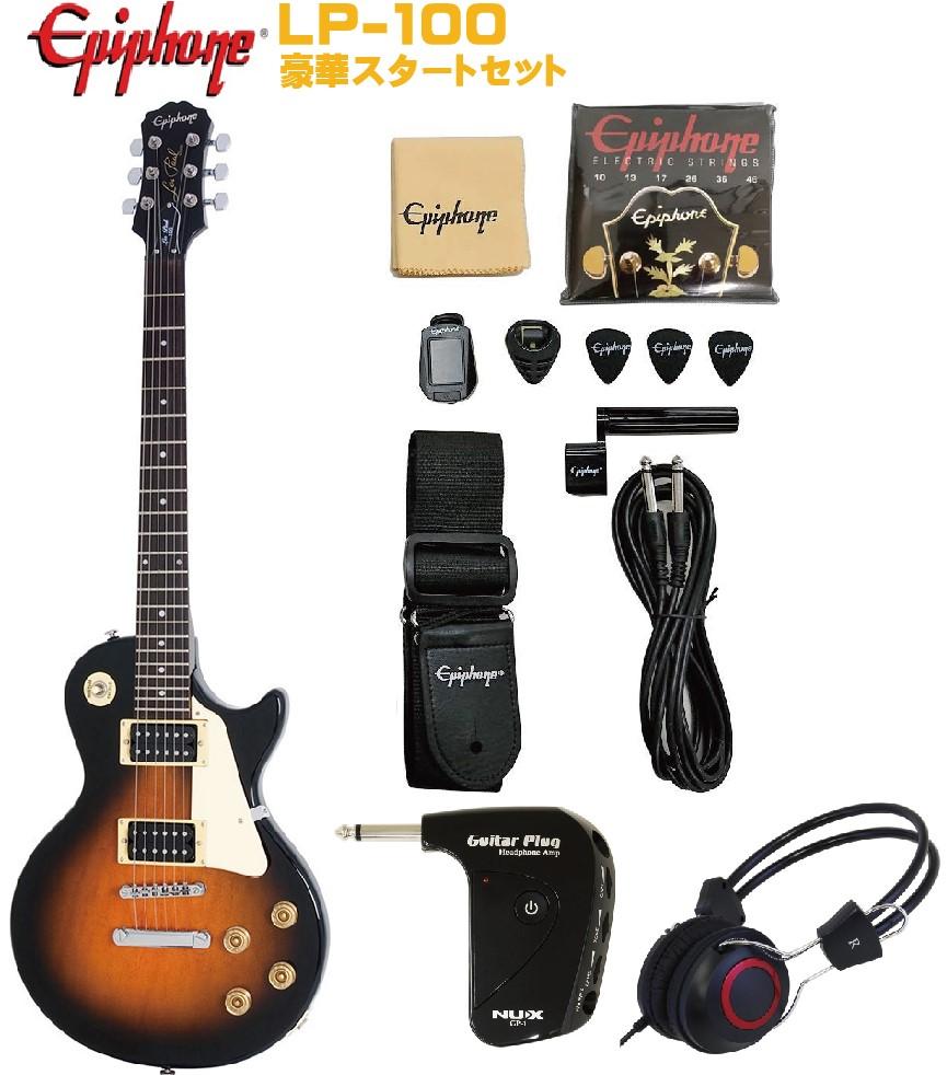 【ヘッドホンアンプ・スタートセット付】Epiphone LesPaul LP-100 VS Vintage Sunburstエピフォン エレキギター レスポール ヴィンテージ・サンバースト セット