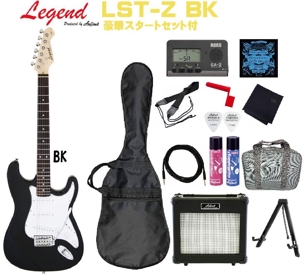 トレンド 初心者14点入門セット付 Legend LST-Z BK Black 大注目 SET レジェンド ブラック セット Stage-Rakuten エレキギター Guitar ストラトキャスター