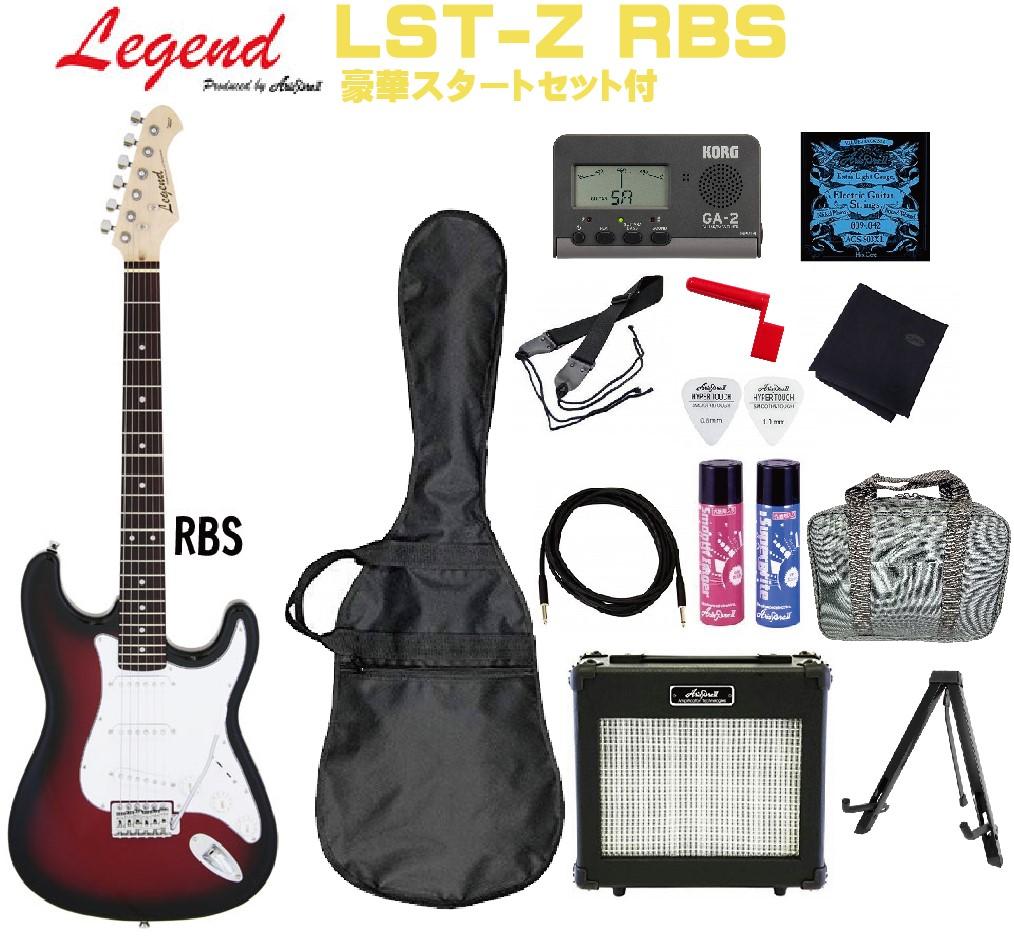 初心者14点入門セット付 Legend LST-Z 最安値挑戦 RBS Red お買い得 Black Sunburst SET Stage-Rakuten Guitar レジェンド エレキギター レッドブラックサンバースト ストラトキャスター セット