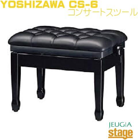 高級感溢れる本革張り仕様のピアノ椅子です 吉澤 PEACOCK CS-6 コンサートスツール 本革張り 公式 ヨシザワ お値打ち価格で 黒 Accesory コンサート用 Piano ピアノ高低自在椅子 Stage-Rakuten