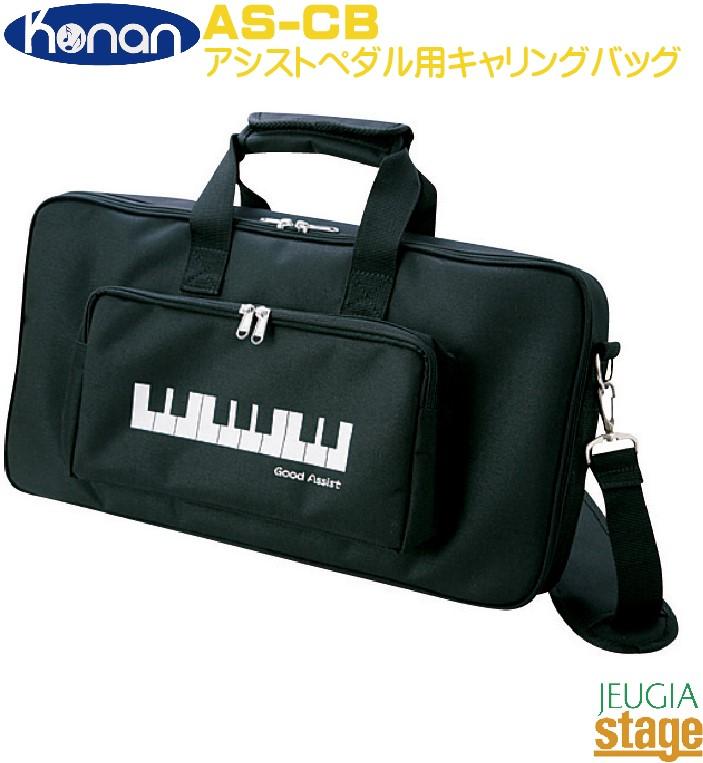 5%OFF アシストスツールやアシストペダルを運ぶために 人気急上昇 YOSHIZAWA Konan 吉澤 甲南 AS-CBアシストキャリングバッグアシストスツール アシストペダル Accesory Piano Stage-Rakuten 専用バッグブラック