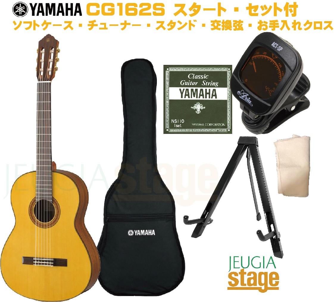 安心 着後レビューで 送料無料 良質なヤマハの定番クラシックギターに初めての方にも安心なアクセサリーが付いてくるお買い得なプレミアムセットです YAMAHA CG162S セット ソフトケース クリップチューナー ギタースタンド クラシックギター 交換用セット弦 2020新作 お手入れクロス付き ヤマハ SET Guitar CGシリーズ Stage-Rakuten