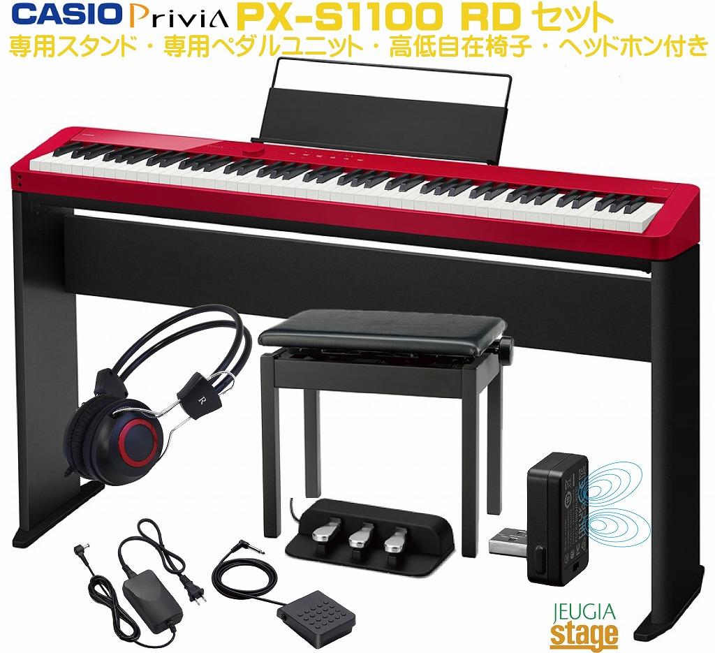 新しくなった世界最小サイズのスリムボディ電子ピアノがお得なセットになりました CASIO 年末年始大決算 Privia PX-S1100RD 専用スタンドCS-68P 専用3本ペダルユニットSP-34 高低自在椅子 ヘッドホン付き カシオ SET Stage-Rakuten レッド 国産品 電子ピアノ Piano デジタルピアノ プリヴィア