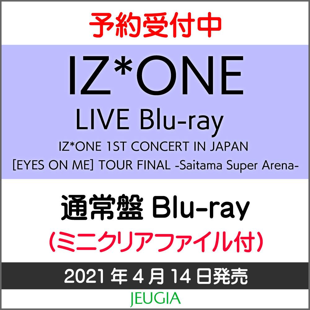 IZ ONE初のアリーナツアーファイナルを映像リリース 特典:ミニクリアファイル 絵柄H ONE アイズワン 1ST CONCERT IN JAPAN 格安 ME 送料無料(一部地域を除く) Arena- Super EYES 初回生産限定Blu-ray -Saitama ON TOUR FINAL BOX