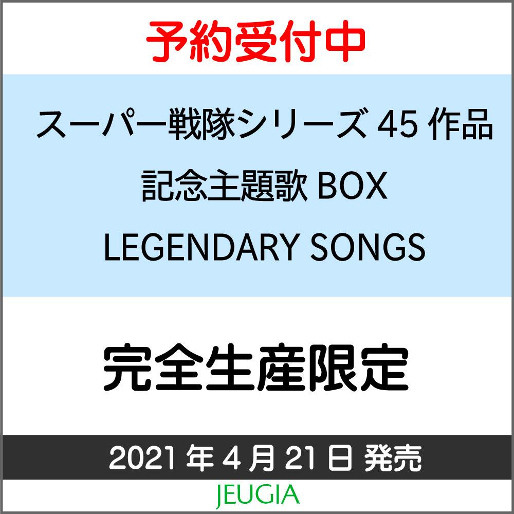 【購入者特典有り!】スーパー戦隊シリーズ45作品記念主題歌BOX LEGENDARY SONGS [三条本店]
