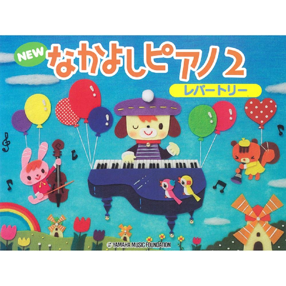 贈答 NEW なかよしピアノ 限定価格セール レパートリー2 ヤマハ音楽振興会 TYP01084161