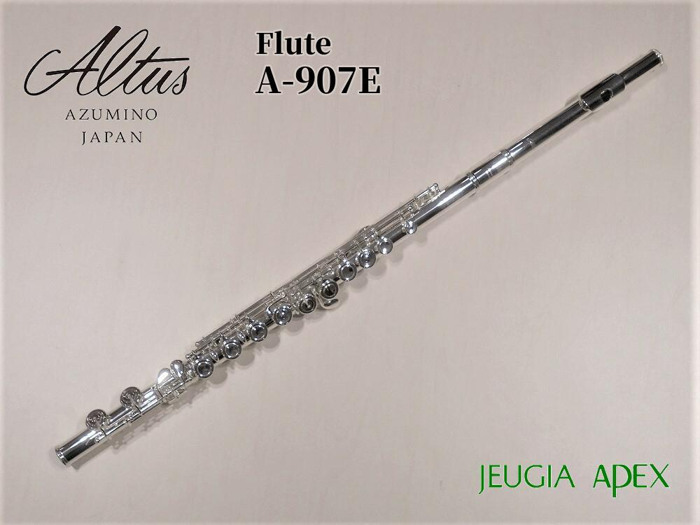 アルタスフルートの頭部管銀製スタンダードモデル お手入れセットサービス ALTUS A907E アルタス Wind instrument 限定モデル Eメカ付 頭部管銀製フルート 世界の人気ブランド APEX-Rakuten