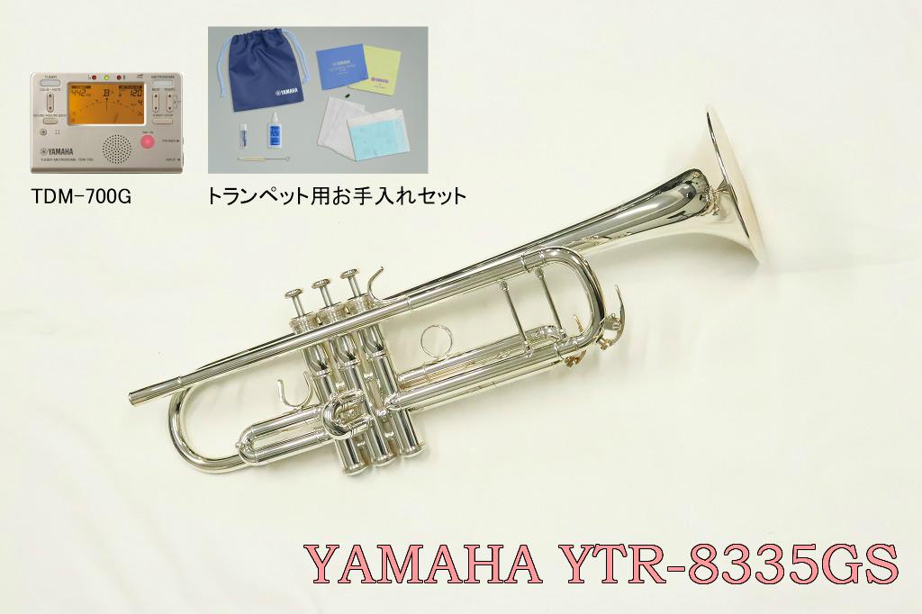 【チューナー&お手入れセット付!】YAMAHA YTR-8335GSヤマハ カスタム トランペット