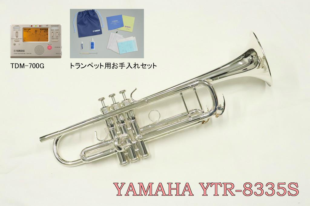 【チューナー&お手入れセット付!】YAMAHA YTR-8335Sヤマハ カスタムトランペット