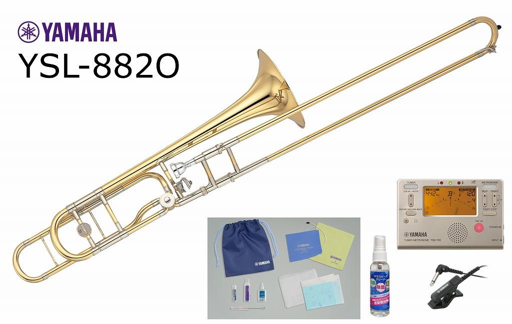 世界のオーケストラの首席奏者をも深くうなずかせる音色と響き 小キズあり特価 小物セット付き YAMAHA テナーバストロンボーン YSL-882O 全国一律送料無料 セール ヤマハ