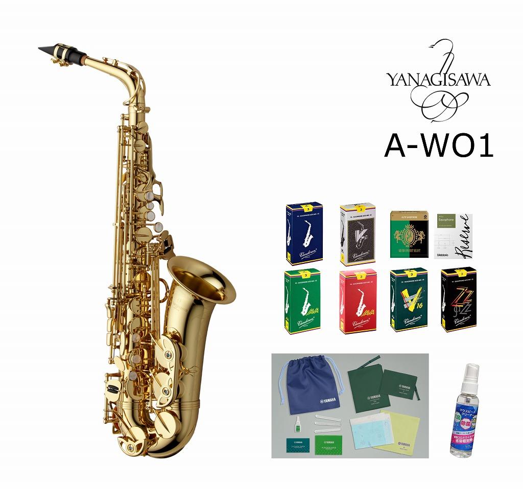 初心者から上級者まで幅広いプレイヤーに愛されるベーシックモデル リードが選べる特別セット YANAGISAWA A-WO1ヤナギサワ 人気ブランド多数対象 新品未使用正規品 アルトサックス