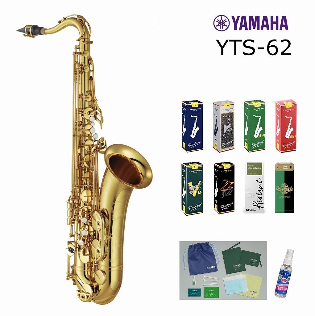 心地良く 自分らしく演奏できる一本を リードが選べる特別セット YAMAHA SAXOPHONE TENOR 返品交換不可 YTS-62ヤマハ アルトサックス 2020