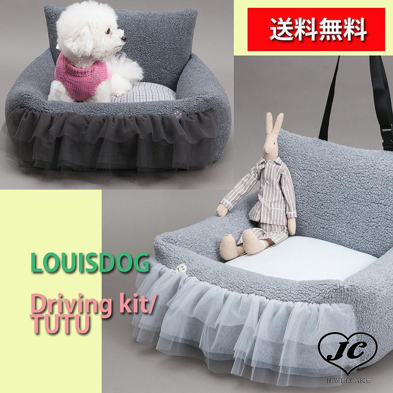 【送料無料】Louis Dog (ルイスドッグ)(ルイドッグ)Driving kid/TUTUベッド 小型犬 フェイクファー ドライブ フリル 車用【犬服 ブランド】
