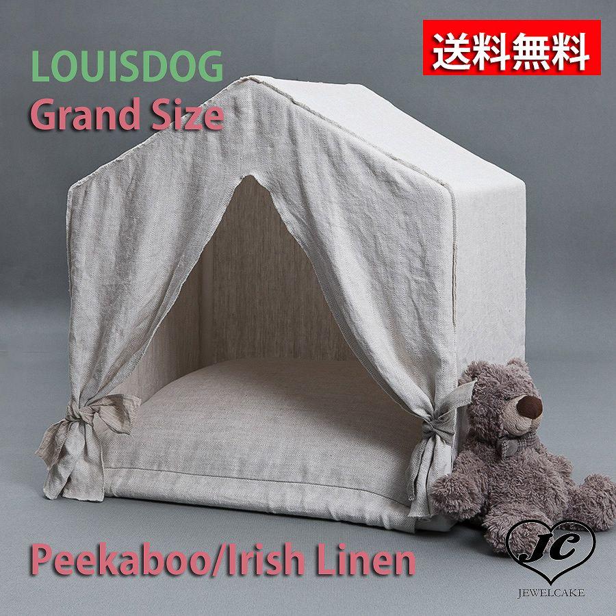 【送料無料】Louis Dog (ルイスドッグ)(ルイドッグ)Peekaboo/IrishLinen(グランドサイズ)小型犬 アイルランド リネン ナチュラル 屋根付き 天蓋 ハウス シンプル