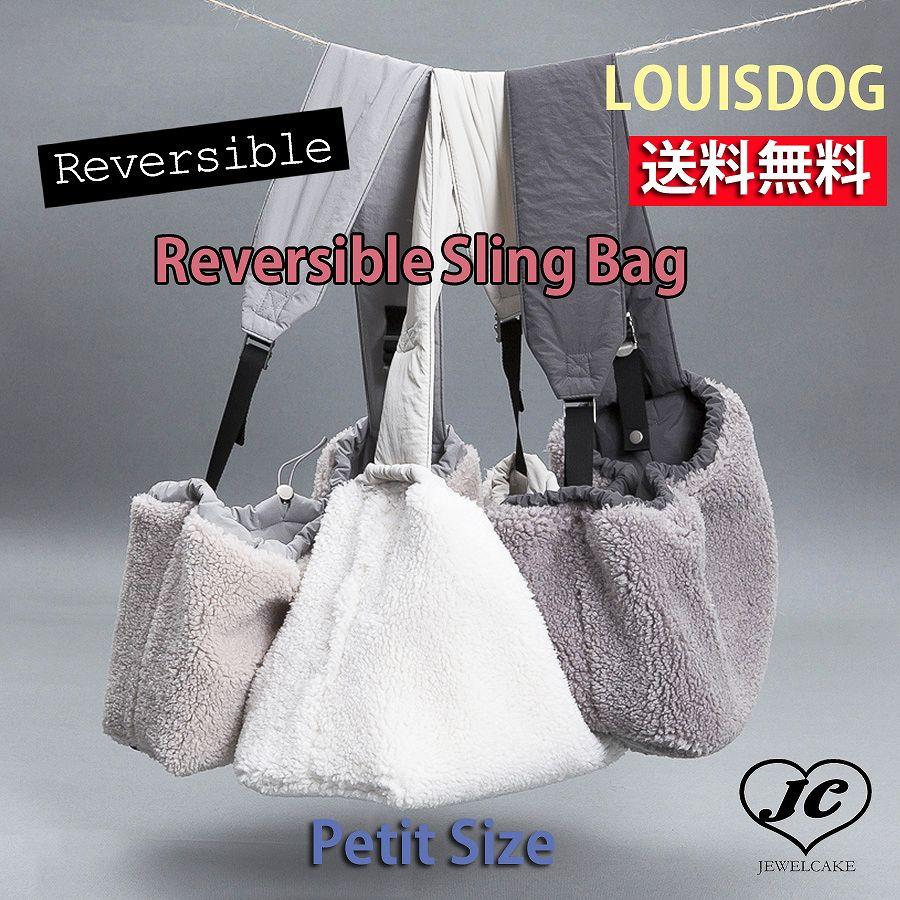 【送料無料】Reversible Sling Bag(Petit)Louis Dog (ルイスドッグ)(ルイドッグ)小型犬 スリング 犬用 キャリーバッグ ショルダー 肩掛け 暖かい 軽い 3カラー