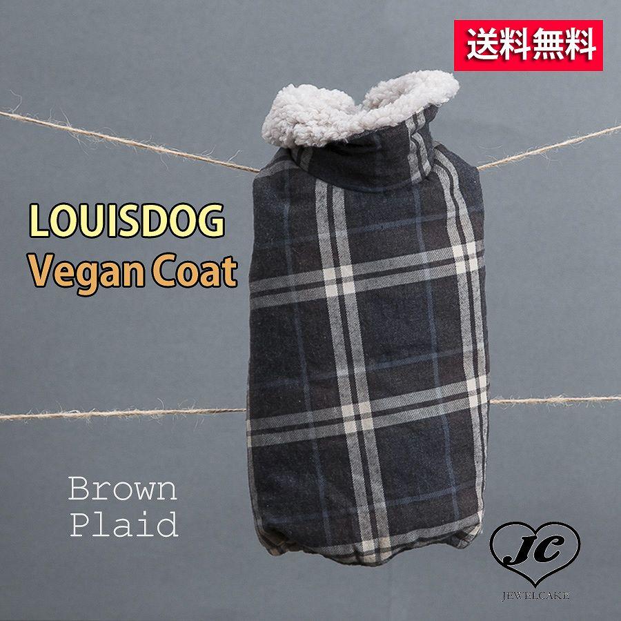 【送料無料】Louis Dog (ルイスドッグ/ルイドッグ)Vegan Coat/Brown Plaid【小型犬/アウター/ダウンコート/防寒/保温ビーガン/ジャケット/コート/ベスト/犬服/ファー】