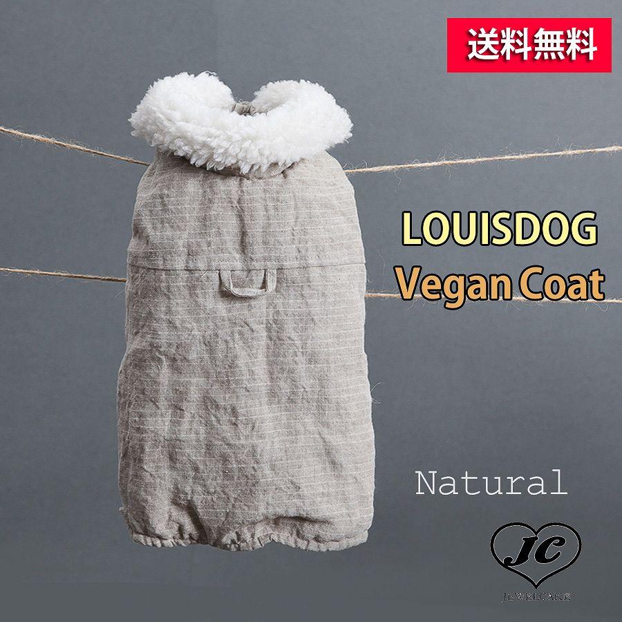 【送料無料】Louis Dog (ルイスドッグ/ルイドッグ)Vegan Coat/Natural【小型犬/アウター/ダウンコート/防寒/保温ビーガン/ジャケット/コート/ベスト/犬服/ファー】【犬服 ブランド】