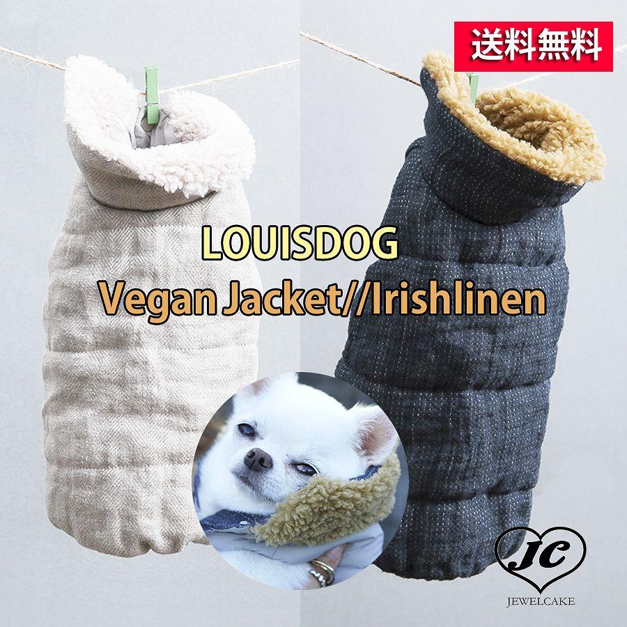 【送料無料】Louis Dog (ルイスドッグ/ルイドッグ)Vegan Jacket/Irish Linen【小型犬/アウター/ダウンコート/ビーガン/ジャケット/コート/ベスト/犬服/ファー】