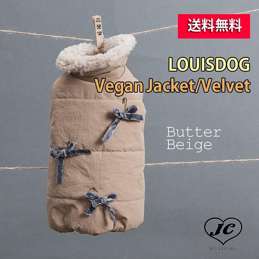 【送料無料】Louis Dog (ルイスドッグ/ルイドッグ)Vegan Jacket/Velvet(Butter Beige【小型犬/アウター/ダウンコート/ベルベットビーガン/ジャケット/コート/ベスト/犬服/ファー】