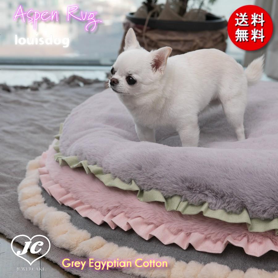 【送料無料】Aspen Rug グレー louisdog  ルイスドッグ 2019 Aspen Collection#2 ふわふわラグマット セレブ ベッド ペット 犬用品 小型犬 中型犬【犬服 ブランド】