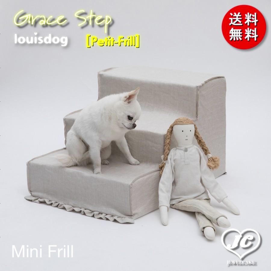 【送料無料】Grace Step [Petit-Frill] louisdog  ルイスドッグ 2020 Grace & Joy Collection 階段 ステップ アイルランド・リネン 犬用品 ベッド 階段 小型犬 中型犬【犬服 ブランド】