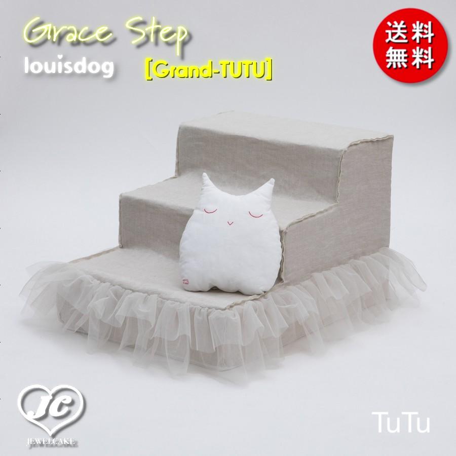 【送料無料】Grace Step [Grand-TUTU] louisdog  ルイスドッグ 2020 Grace & Joy Collection 犬用品 ベッド 階段 小型犬 中型犬【犬服 ブランド】